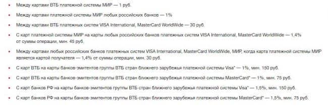 Как положить деньги на карту ВТБ комиссия