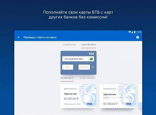 Как положить деньги на карту ВТБ Онлайн