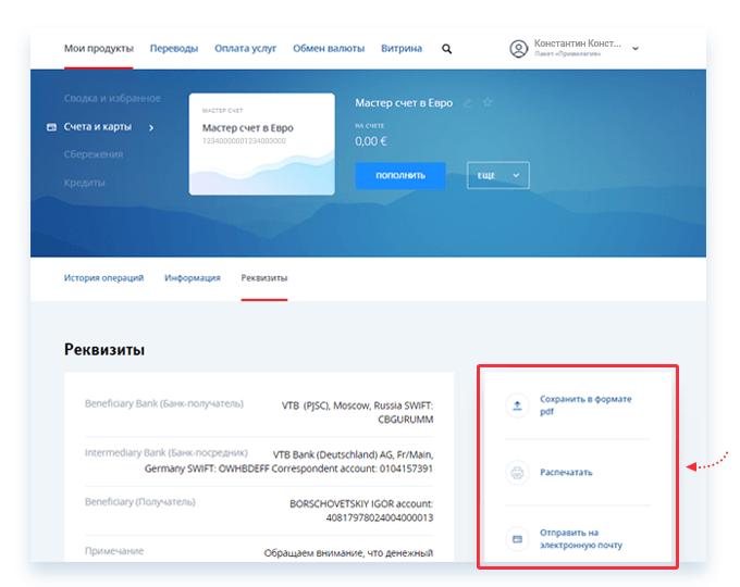 Как узнать полный номер карты ВТБ Интернет банк