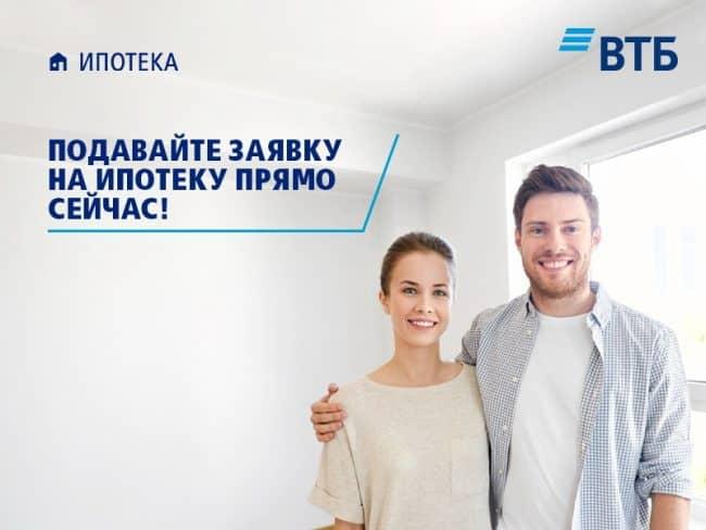 Какие документы нужны для оформления ипотеки в ВТБ
