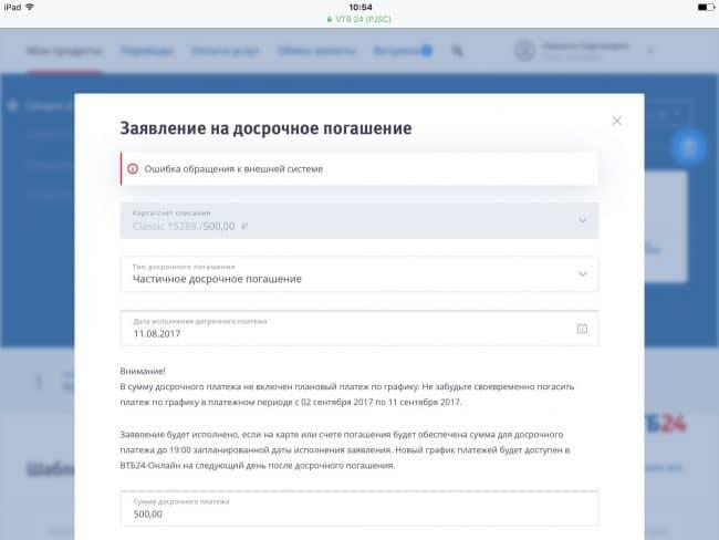 ВТБ калькулятор досрочного погашения онлайн