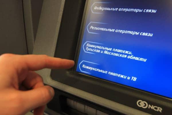 Как оплатить коммунальные услуги через ВТБ банкомат