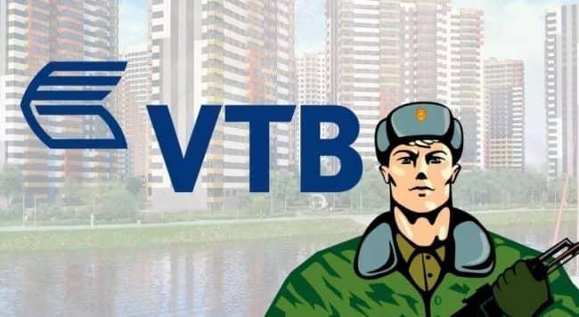 Как перевести военную пенсию в ВТБ