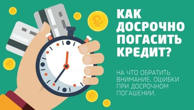 Как выгоднее гасить кредит досрочно в ВТБ