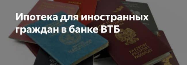 ВТБ ипотека иностранным гражданам в 2020 году