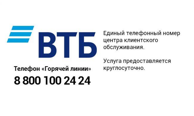 ВТБ как заблокировать карту при потере горячая линия