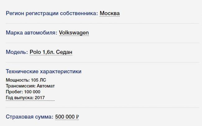 ВТБ КАСКО калькулятор онлайн расчет