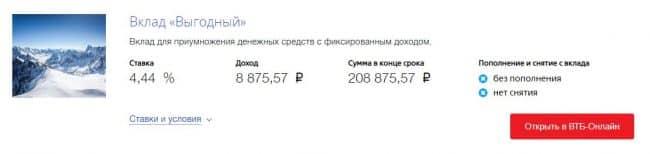 ВТБ расчет вклада калькулятор онлайн