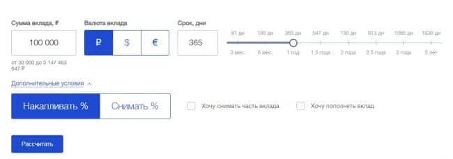 ВТБ расчет вклада калькулятор