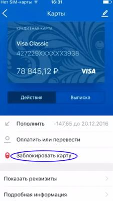 ВТБ заблокировать карту онлайн приложение