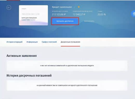Как гасить ипотеку в ВТБ Онлайн без комиссии