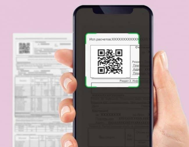 Как оплатить квитанцию в ВТБ Онлайн 2020