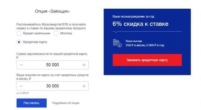 Кредитная карта ВТБ для зарплатных клиентов с опцией заемщик
