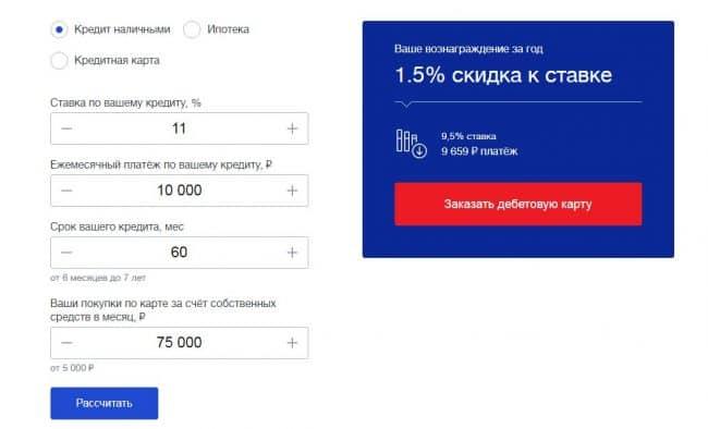 Опция заемщик ВТБ калькулятор онлайн