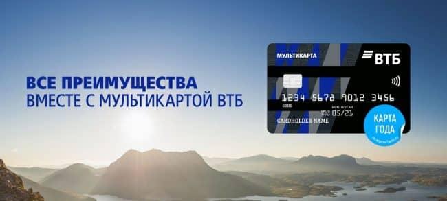 Процент за снятие наличных с кредитной карты ВТБ