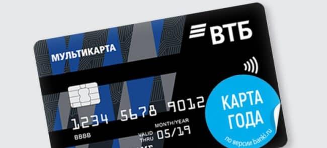 ВТБ банк документы для кредита