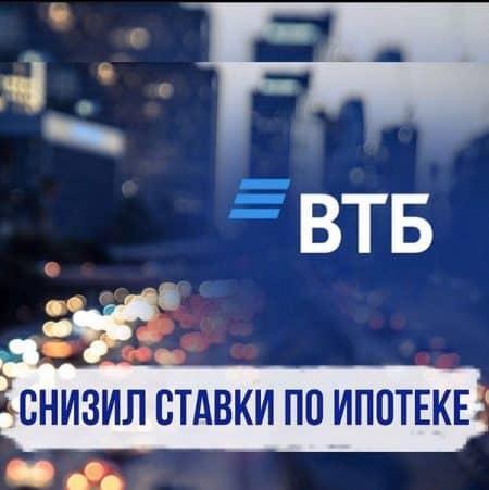 ВТБ ипотека 2 документа 2020