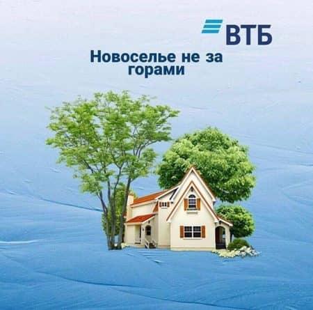ВТБ ипотека 2 документа