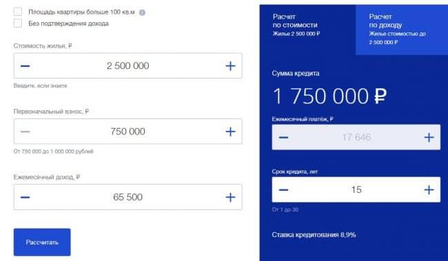ВТБ ипотека без справок калькулятор