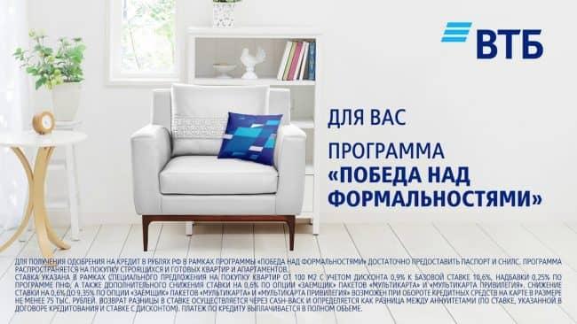 ВТБ ипотека без справок