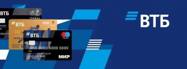 ВТБ стоимость перевыпуска карты