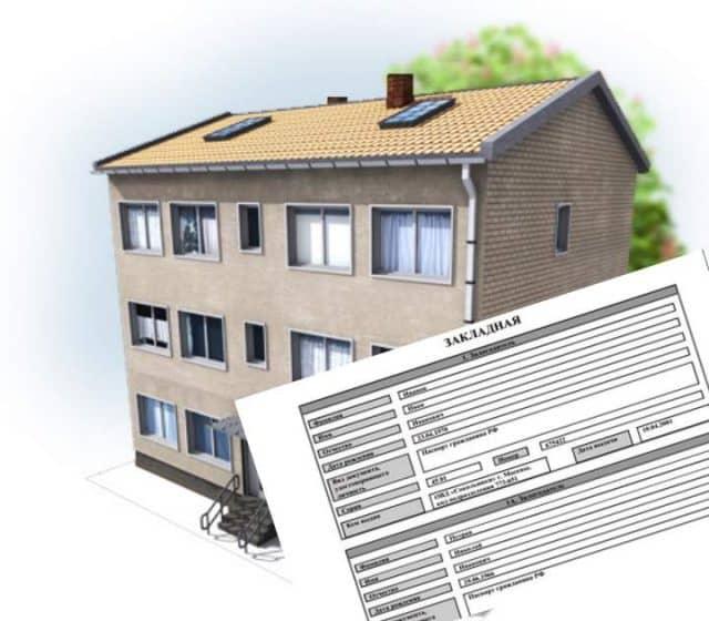 Закладная на квартиру по ипотеке ВТБ 2020