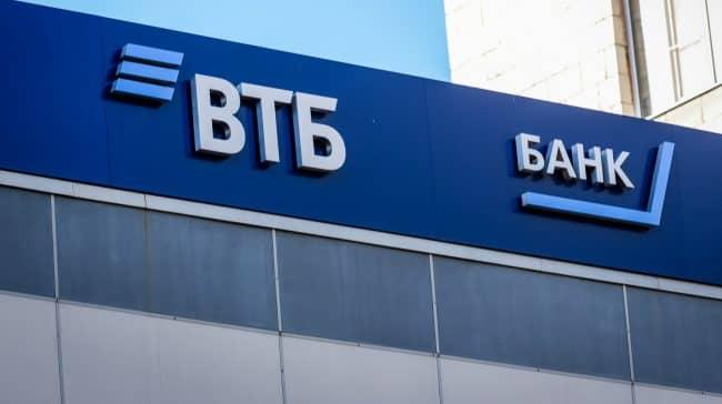 Банк ВТБ полное наименование 2020