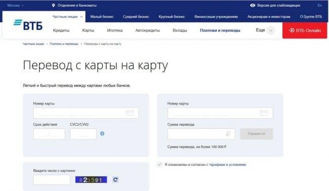 Как оплатить кредит через ВТБ Онлайн 2020