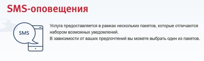 Как подключить смс уведомления на картах ВТБ онлайн