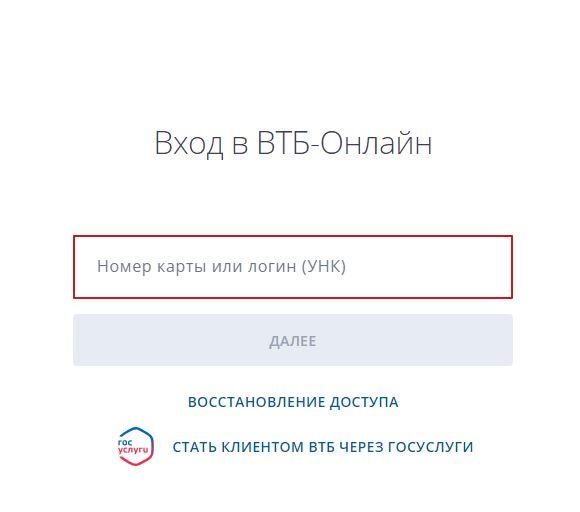 Как поменять пароль в ВТБ Онлайн