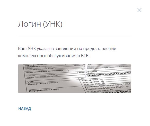 Как узнать логин карты ВТБ