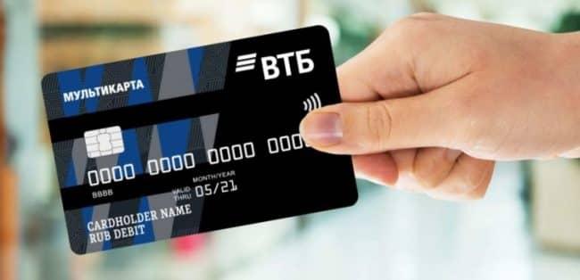 Как узнать статус заявки на кредитную карту ВТБ онлайн