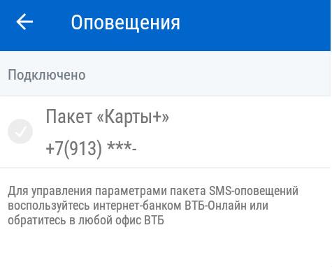 Можно ли привязать карту ВТБ к номеру телефона онлайн