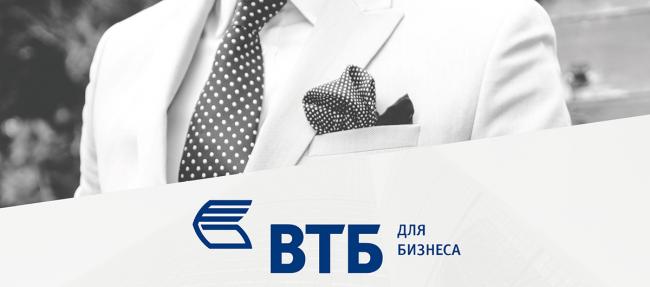 ВТБ дистанционное банковское обслуживание для юридических лиц