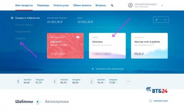 ВТБ погашение кредита через приложение