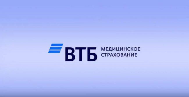 ВТБ Страхование электронный полис ДМС 2020