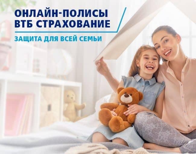 ВТБ Страхование программы