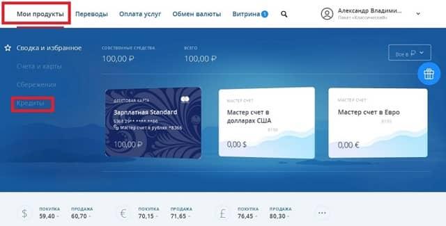 ВТБ узнать задолженность онлайн