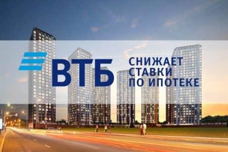 Заявление на снижение процентной ставки по ипотеке ВТБ 2020