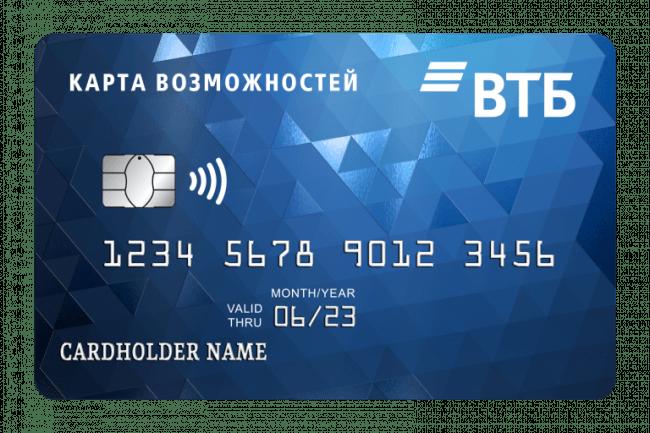 ВТБ банк кредит без справок и поручителей 2020